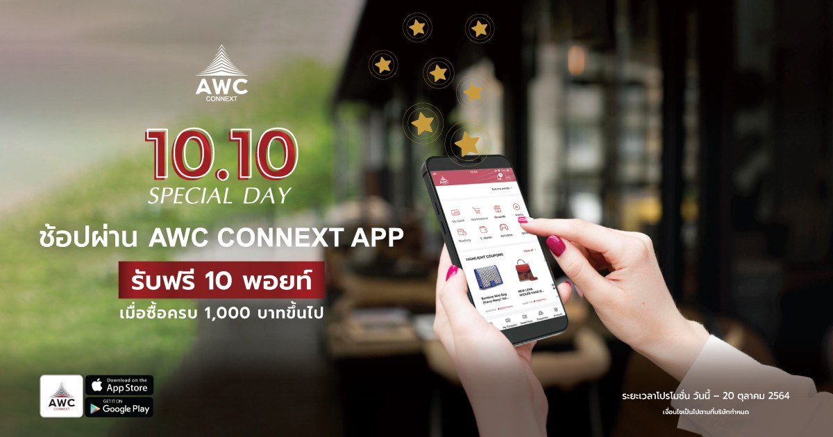 AWC CONNEXT 10.10 Special Day